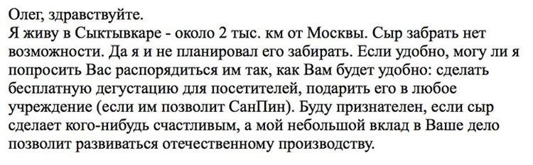 Такие письма пришли на адрес Олега Сироты