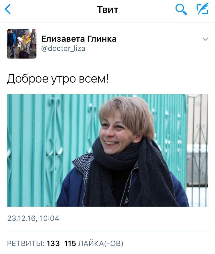 Последнее фото Елизаветы Глинки из ее твиттера