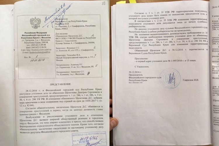 Представление Феодосийского городского суда.