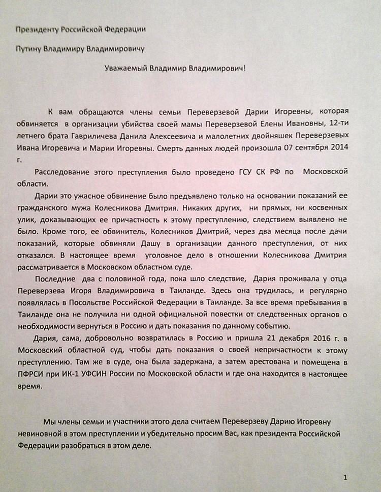 Семья Дарии Переверзевой написала письмо президенту