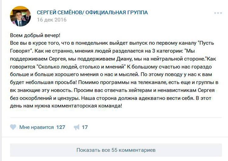 Одновременно с видеосюжетом в интернете была опубликована петиция в поддержку Семенова