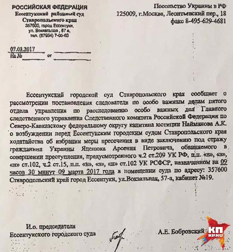 Копия постановления об аресте Арсения Яценюка