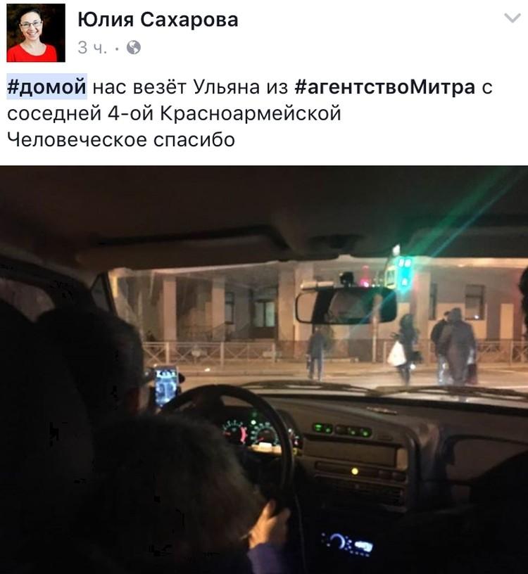 Все, кто видит этот пост, ставят «лайк» и тоже благодарят Ульяну за то, что пришла на помощь