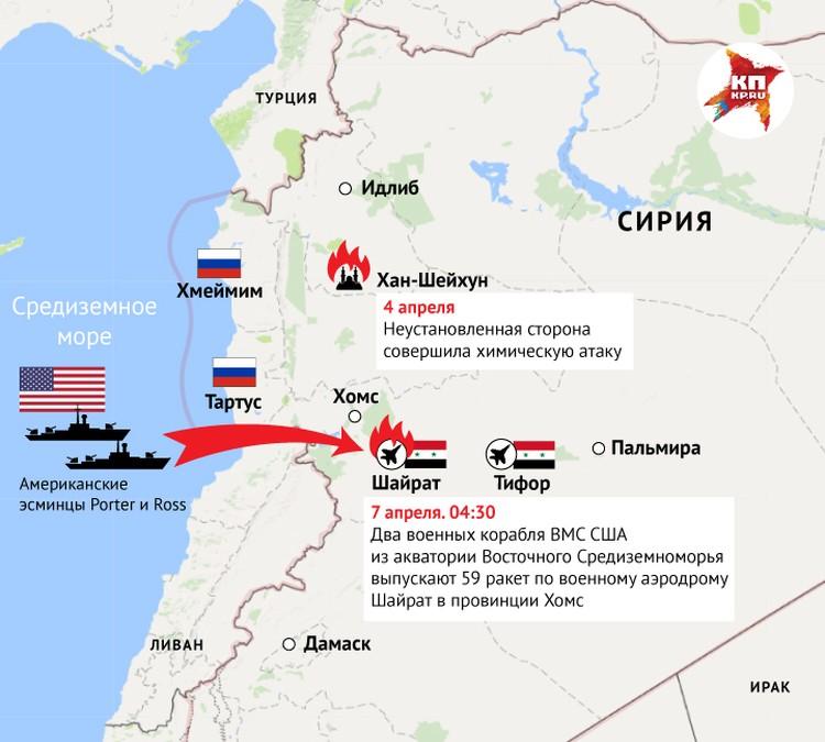 Карта ракетной атаки сирийской авиабазы силами США.