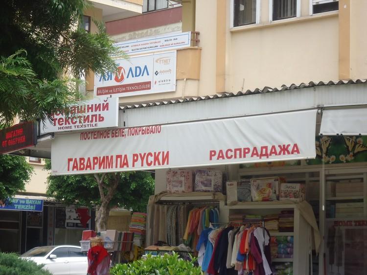 Особый колорит Турции - это местные лавки. Купить там особо нечего, зато надписи - находка для туриста.