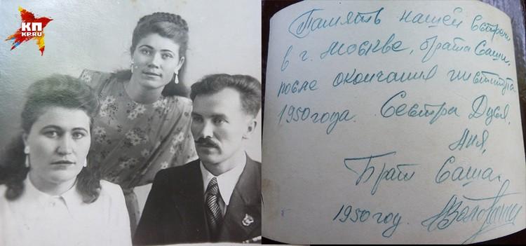 Семен Золотарев с сестрами. Фото на память о встрече в Москве. Фото из личного архива Аллы Боровиковской