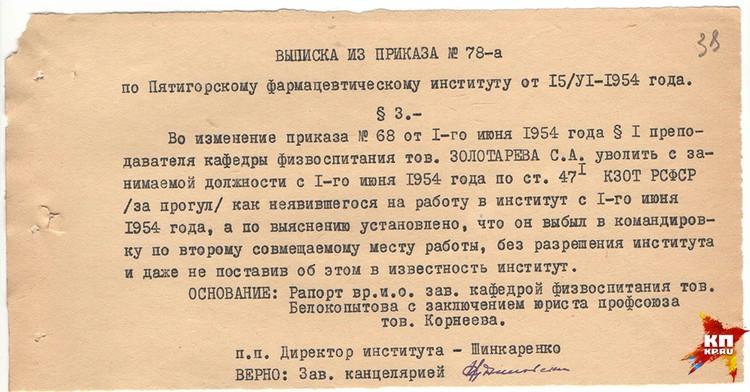 Приказ об увольнении Семена Золотарева из фармацевтического института