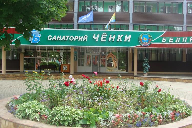 Санаторий «Чёнки».