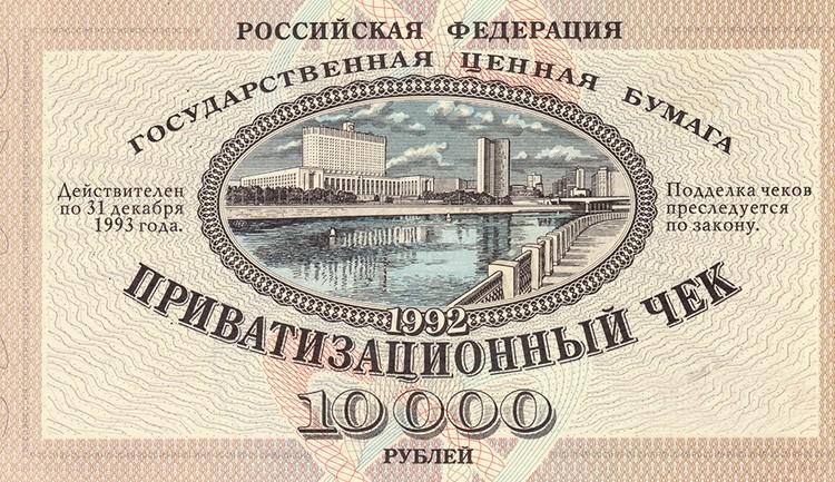Власти оценили ваучер в два престижных советских автомобиля «Волга». А скупали эти бумажки за две бутылки водки