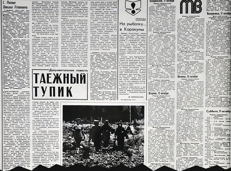 Когда «Комсомолка» выходила с очередным очерком про таежных аборигенов, к газетным киоскам, стендам, где вывешивалась наша газета, выстраивались очереди.