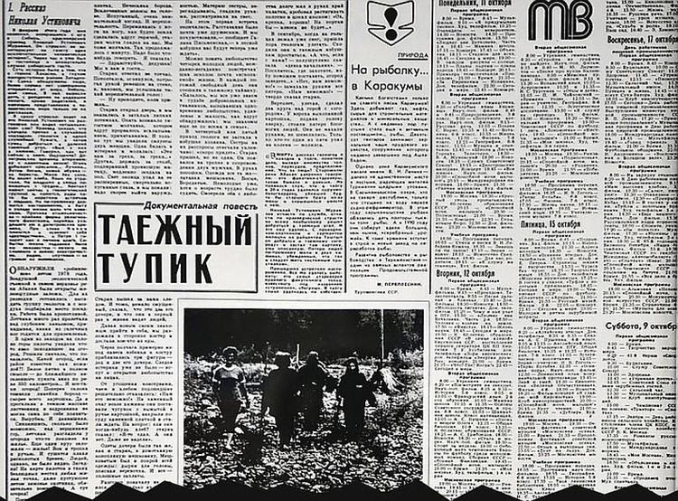 9 октября исполняется ровно 35 лет, как в «Комсомолке» вышел первый очерк о таежных отшельниках Лыковых