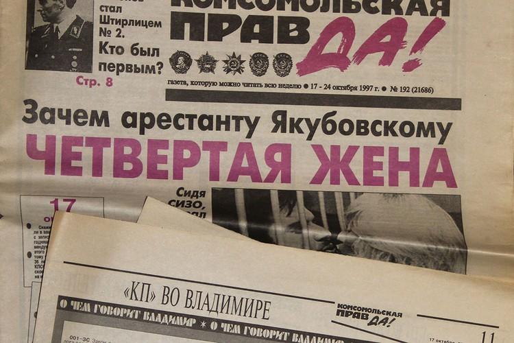 """Первый выпуск """"КП"""" во Владимире. Октябрь 1997 года."""