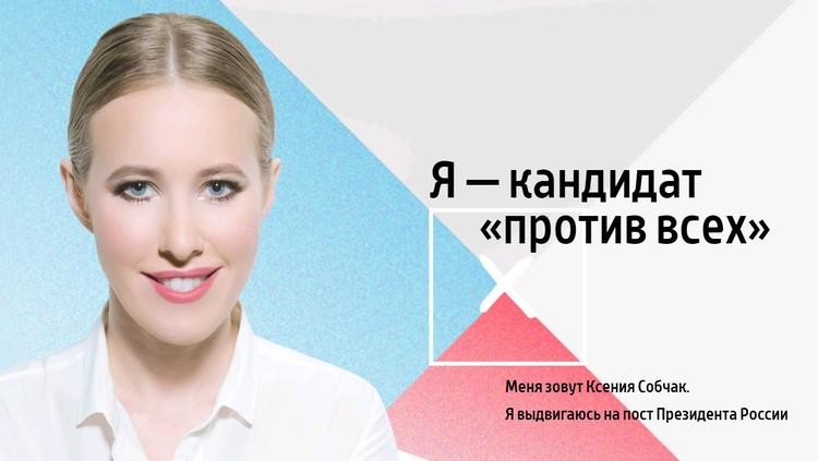 """Ксения называет себя """"Кандидатом Против Всех"""". ФОТО sobchakprotivvseh.ru"""