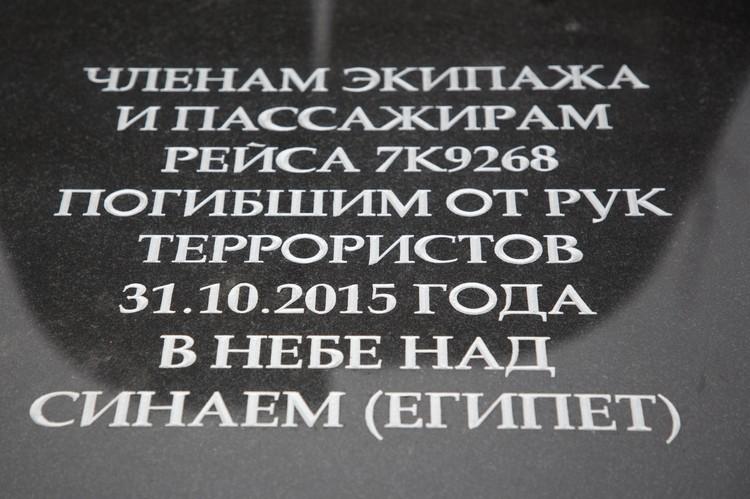 На Серафимовском кладбище в Санкт-Петербурге открыли памятник жертвам авиакатастрофы.