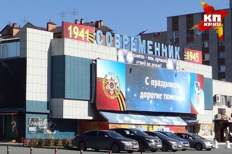 "Центр ""Современни"" в Тюмени."