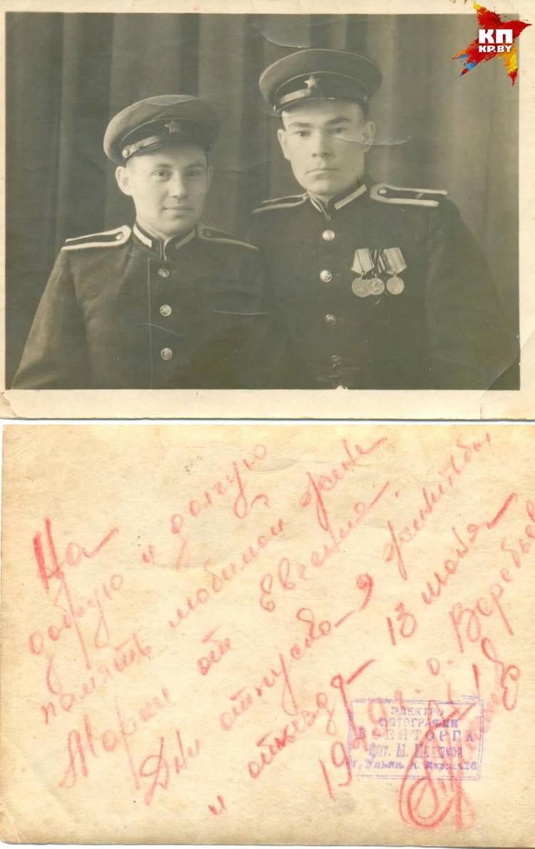«На добрую и долгую память моей жене Марии от Евгения. Дни отпуска, женитьбы и отъезд - 13 июня 1949 года. Деревня Верабьевичи», - так подписал дедушка (на фото слева) снимок для своей любимой Маши.