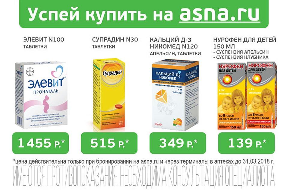 средства для похудения в аптеке отзывы мчс