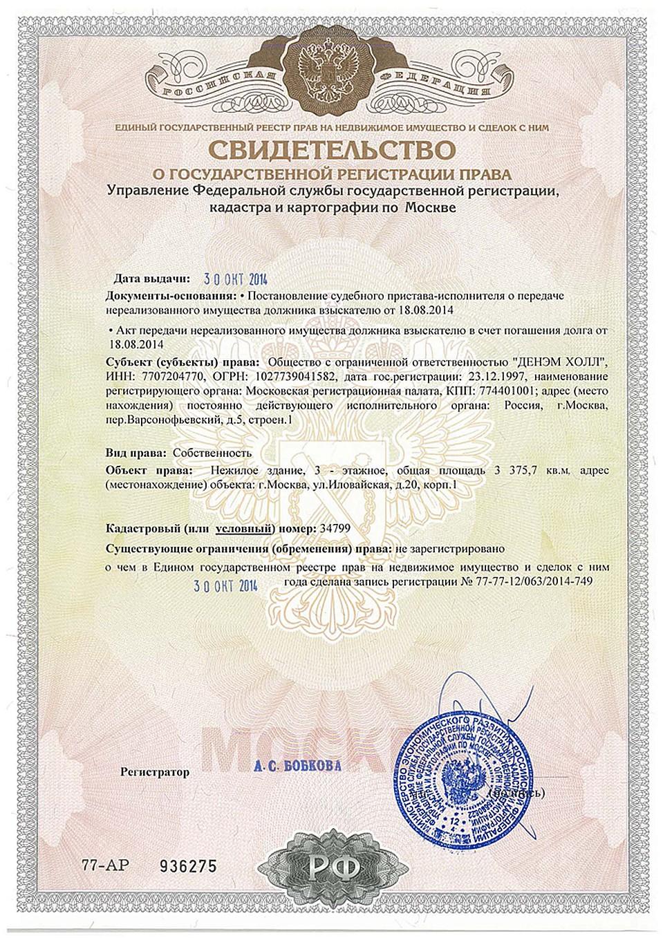 Деньги под залог недвижимости волгоградская обл