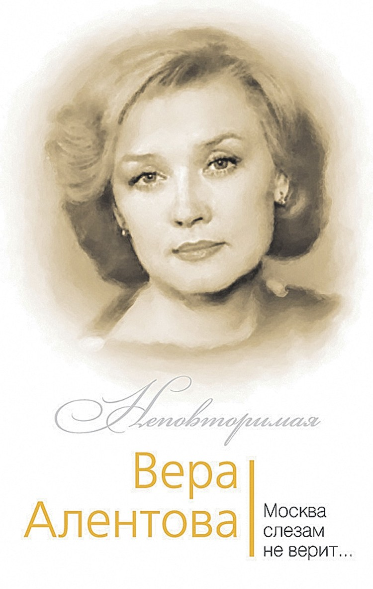 Юлия Бекичева написала книгу «Неповторимая Вера Алентова» о непростой судьбе известной актрисы.