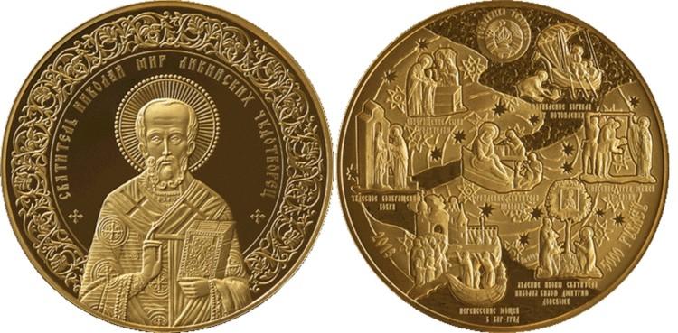 5000-рублевая золотая монета «Святитель Николай Мир Ликийских Чудотворца».