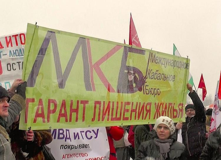Жертвы МКБ и других компаний, отбирающих квартиры, митингуют на Суворовской площади в Москве