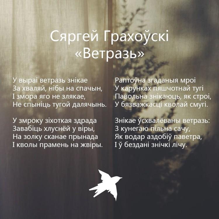 Сяргей Грахоўскі - Ветразь