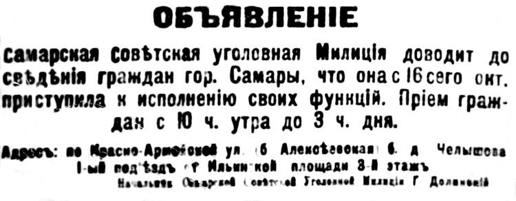 Объявление о начале работы губернского сыска из газеты 1918 года