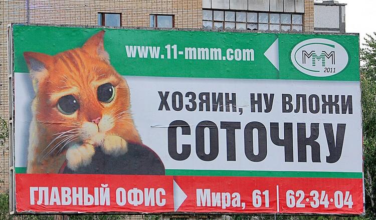 Плакаты новой финансовой пирамиды МММ, 2012 год.