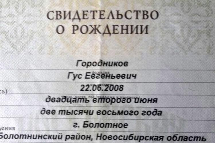 Хотя родители сначала хотели назвать сына Артемом, сейчас в свидетельстве о рождении черным по белому написано - Гус Евгеньевич Городников