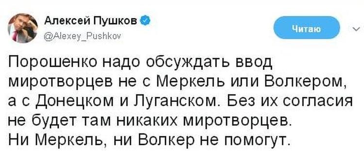 Глава комиссии Совфеда по информационной политике прокомментировал выступление президента Украины на встрече с жителями Волновахи 1 апреля
