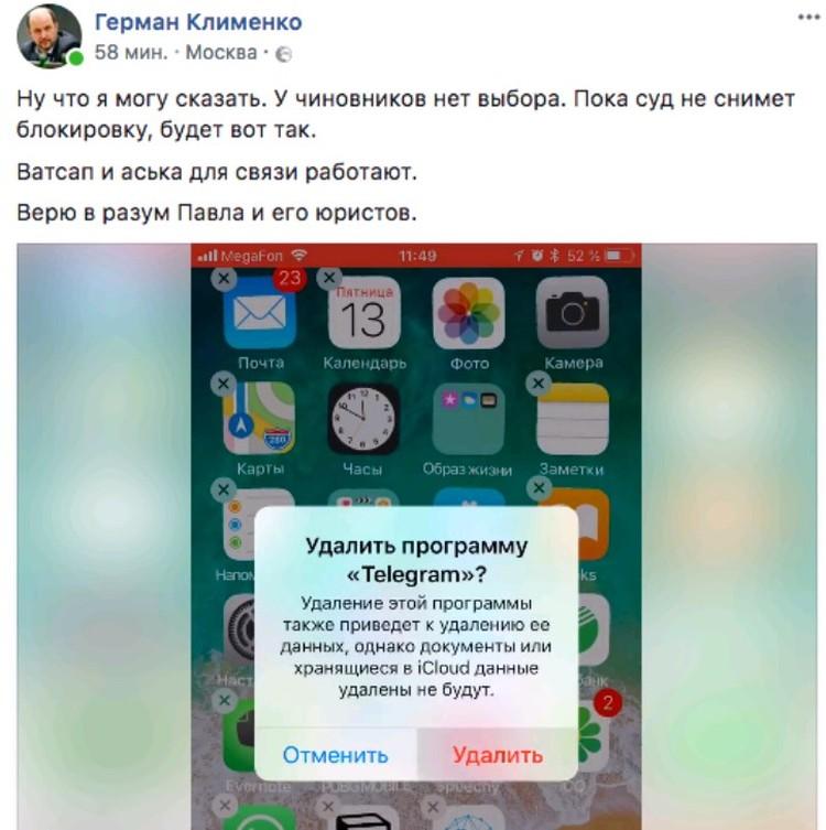 Сообщение в блоге Германа Клименко.