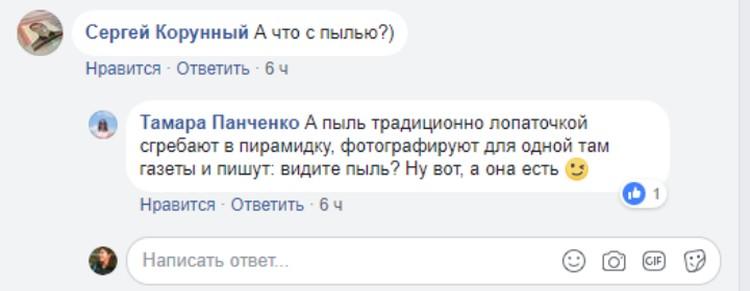 """Пресс-секретарь Жилкомитета посмеялась над """"Комсомолкой"""" и ее читателями. ФОТО: скриншот странички героя публикации в соцсети."""