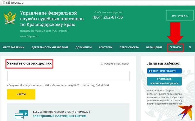 Фото: r23.fssprus.ru
