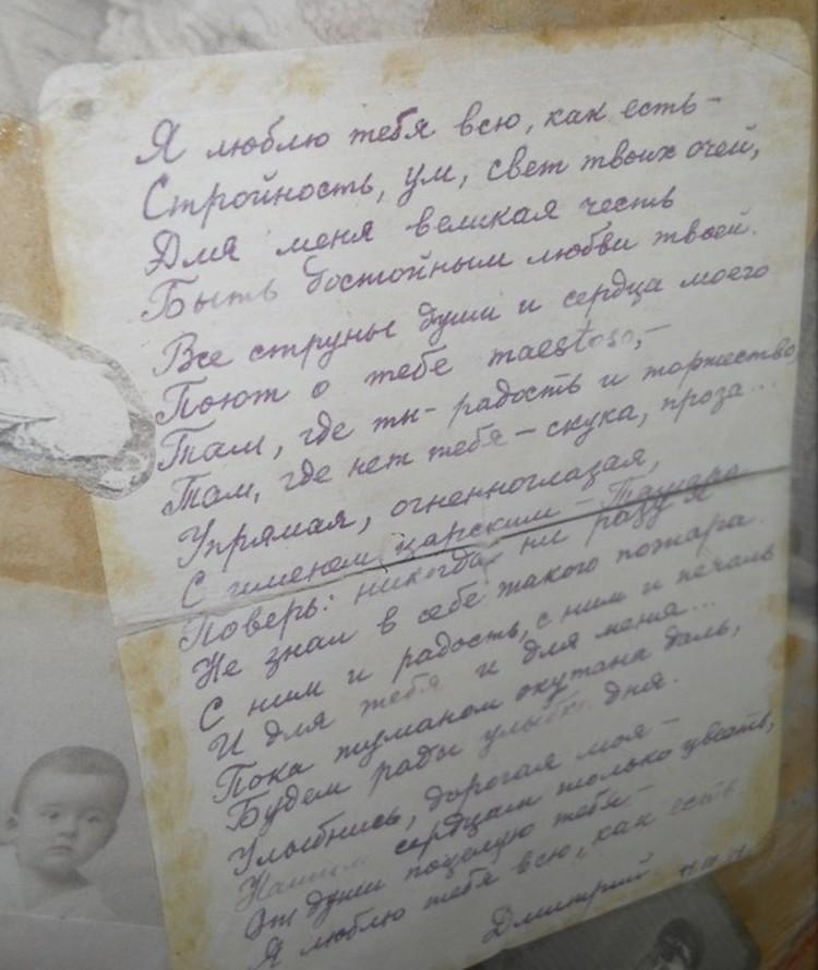 Письмо Дмитрия. Фото: семейный архив.