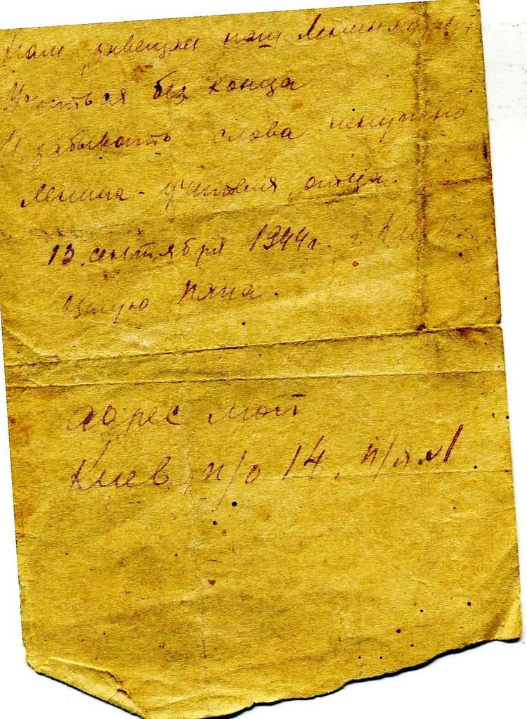 Письмо домой Феофана Епифанцева. Фото: семейный архив