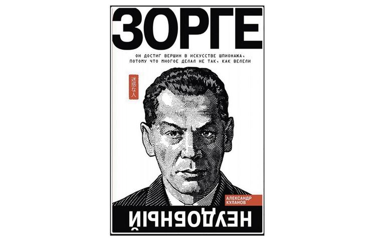 Книга «Зорге. Неудобный» Александра Куланова