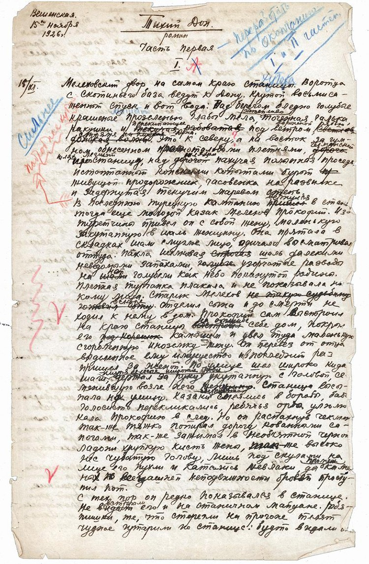 Впервые при подготовке текста «Тихого Дона» были изучены и учтены рукописи 1-й и 2-й книг романа. Они считались погибшими