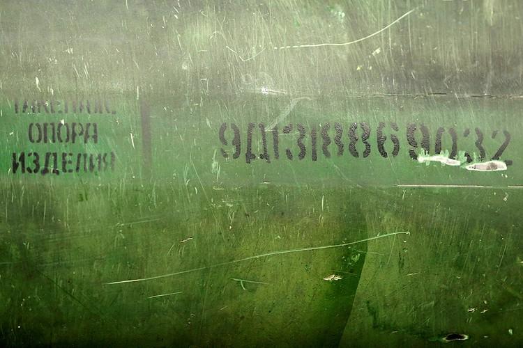 Надписи на ракете, показанной журналистам группой международных следователей.