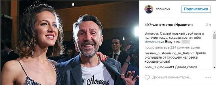 Еще недавно Шнуров называл жену своим главным призом ФОТО: instagram.com/shnurovs