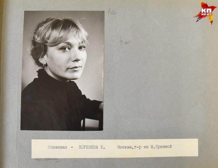 А изначально в роли Яновской режиссер Валерий Рубинчик видел Елену Кореневу.