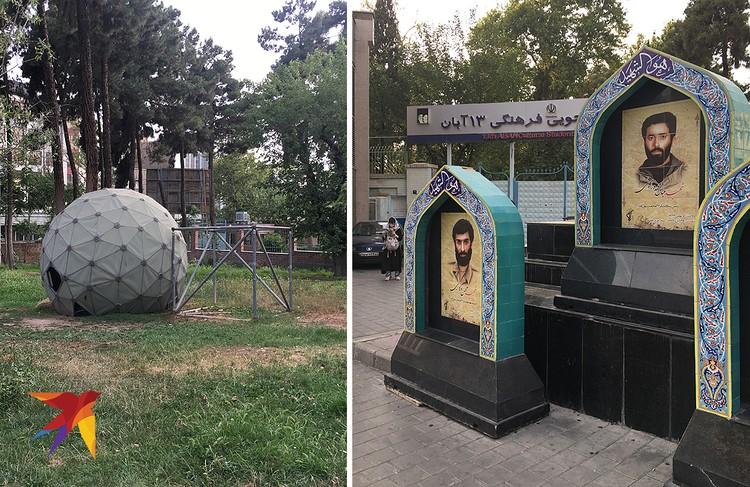 Слева – дворик бывшего посольства США, там валяется радар, который американцы использовали для шпионажа. Справа: такие могильные плиты можно встретить у входа во многие станции метро. Это погибшие герои революции или ирано-иракского военного конфликта.