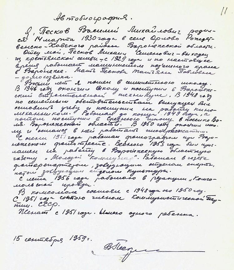 Автобиография знаменитого журналиста, которую он написал, когда только начинал работать в «КП».