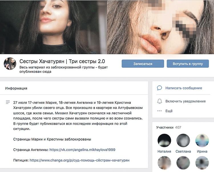 Увеличивается и количество групп в поддержку сестер Хачатурян.
