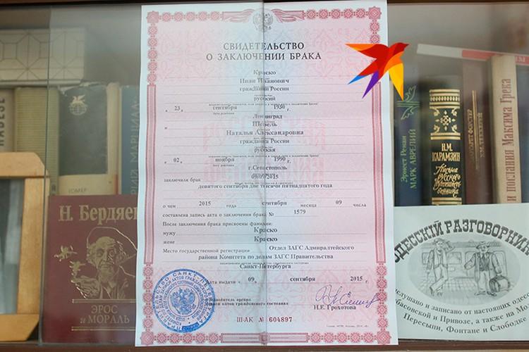Иван Краско и Наталья Шевель вот уже три года в браке.