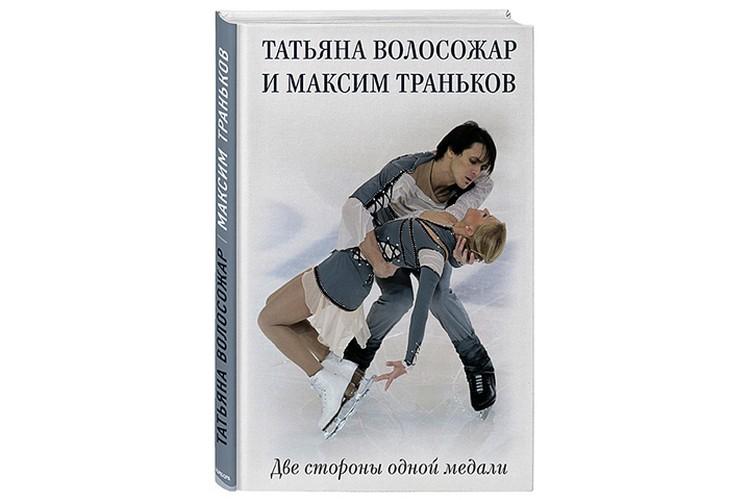 Книга «Две стороны одной медали»