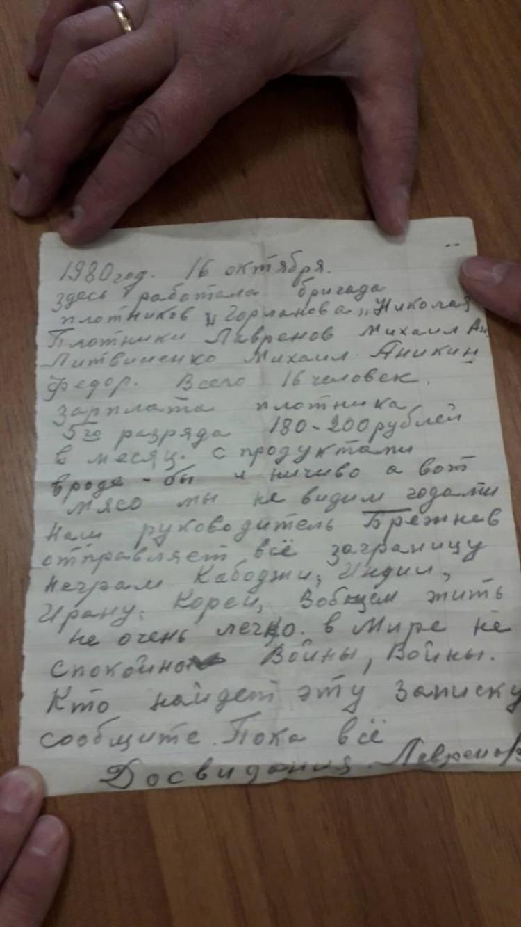 Письмо. Фото Натальи Цветковой.