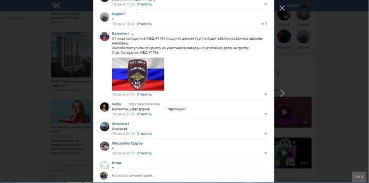 Правоохранители стараются реагировать на странные сообщества и страницы прямо в социальных сетях