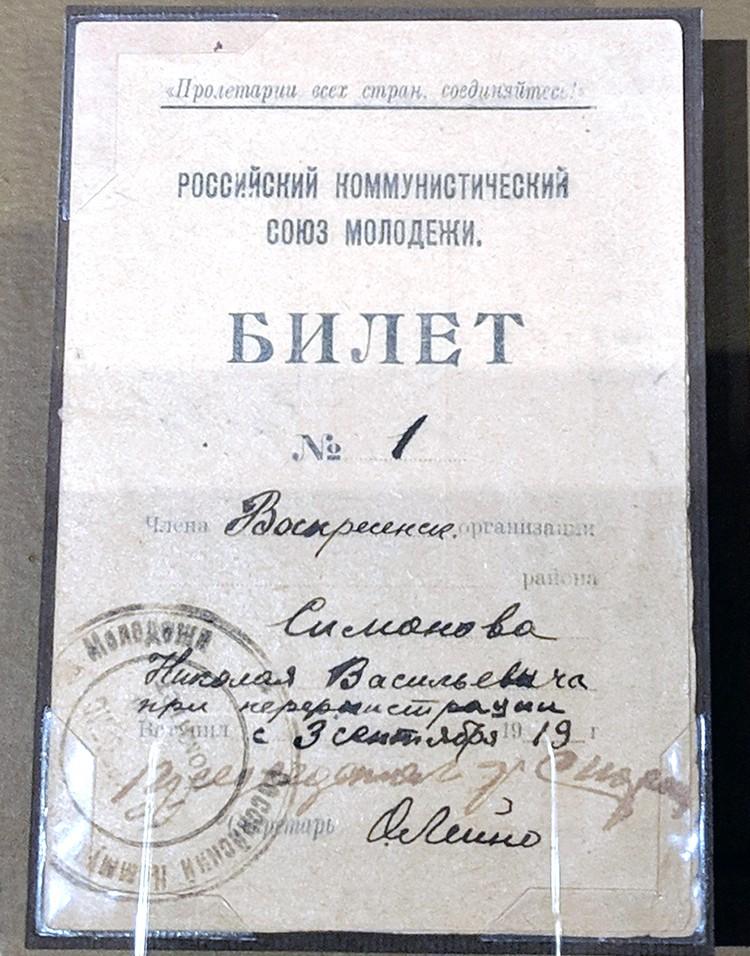 Так выглядел билет первых комсомольцев.