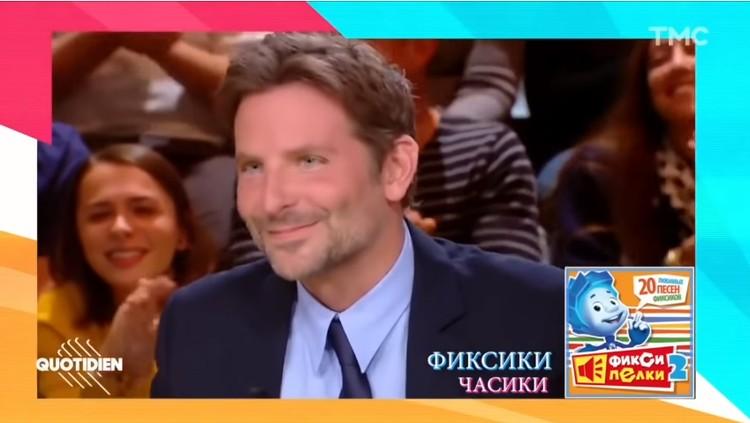 На французском шоу Quotidien Брэдли подпевал русским детским песенкам. Фото: кадр видео.