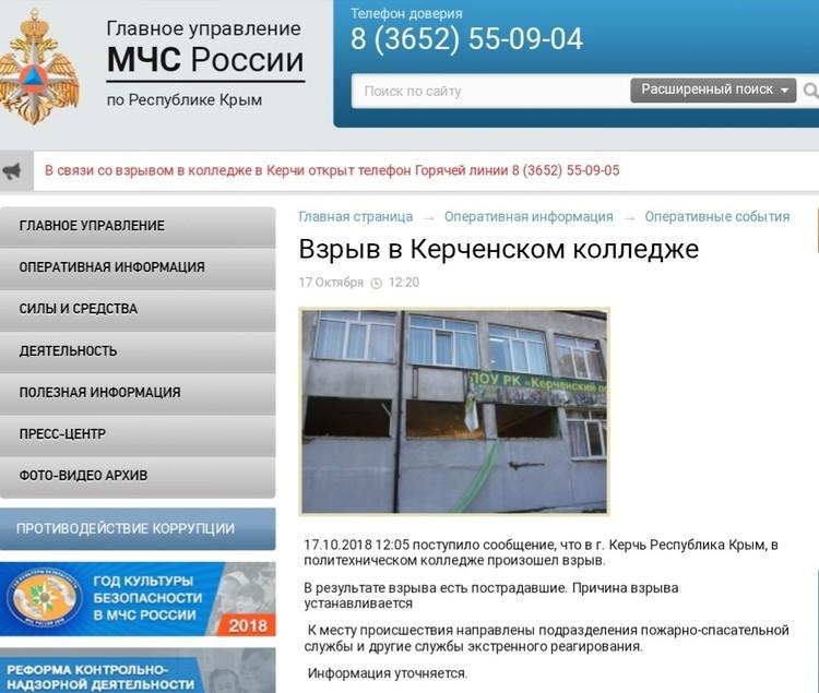 Фото: ГУ МЧС России по РК.